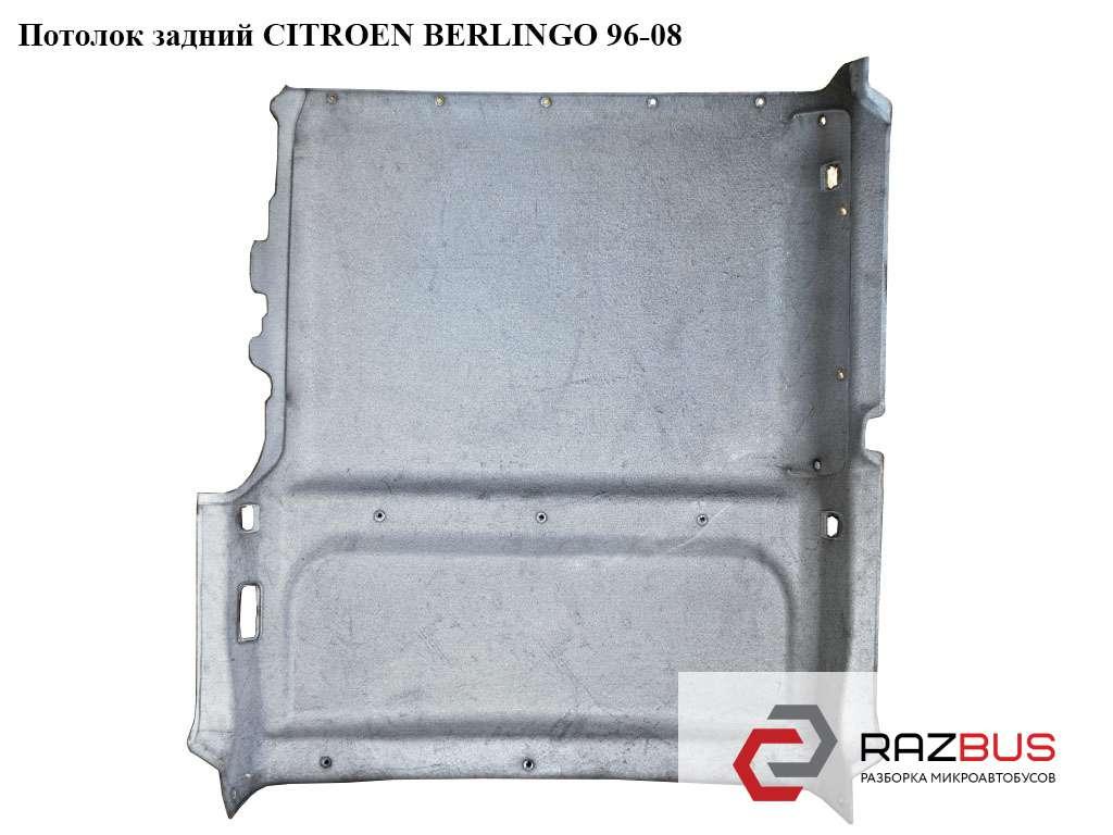 8328ZG Потолок задний под одну сдвижную дверь CITROEN BERLINGO M49 1996-2003г