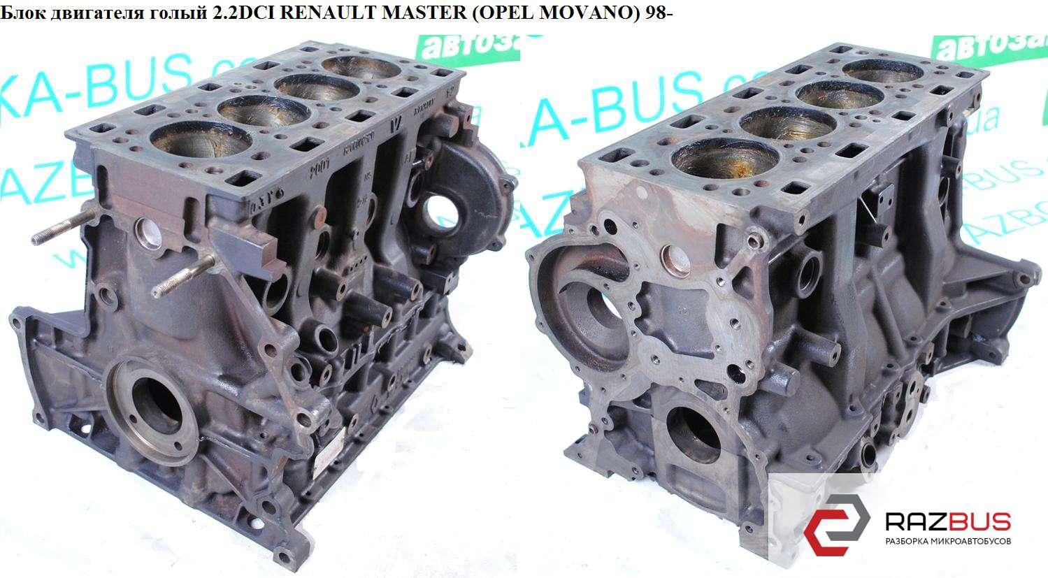 G9T 720, G9T720 Блок двигателя голый 2.2DCI NISSAN INTERSTAR 2003-2010г