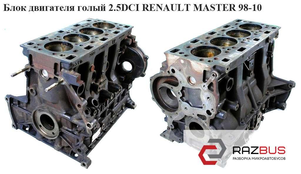 7701474318, 7701477101, 8200513042, G9U 724, G9U724 Блок двигателя голый 2.5DCI с ремонтными поршнями NISSAN INTERSTAR 2003-2010г