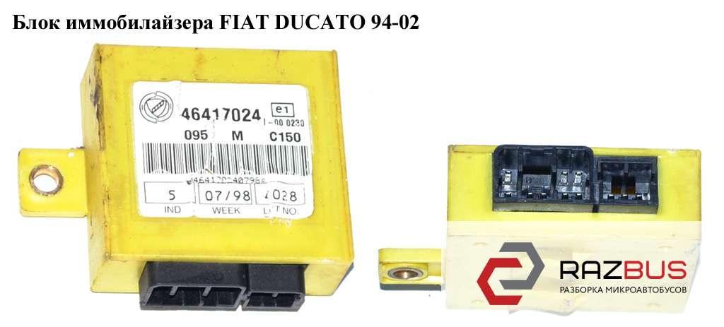 46417024 Блок иммобилайзера PEUGEOT BOXER 1994-2002г