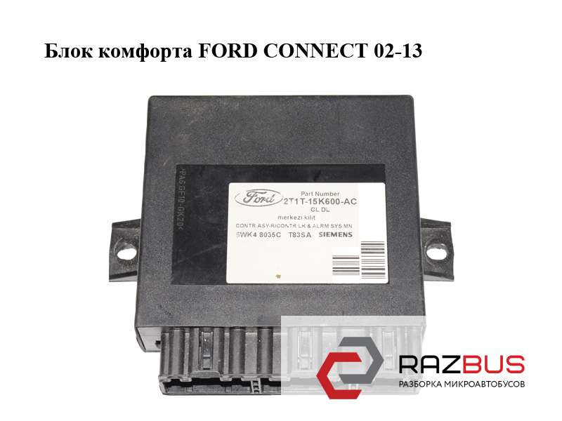 2T1T-15K600-AC, 2T1T15K600AC, 5WK48035C Блок комфорта FORD CONNECT 2002-2013г