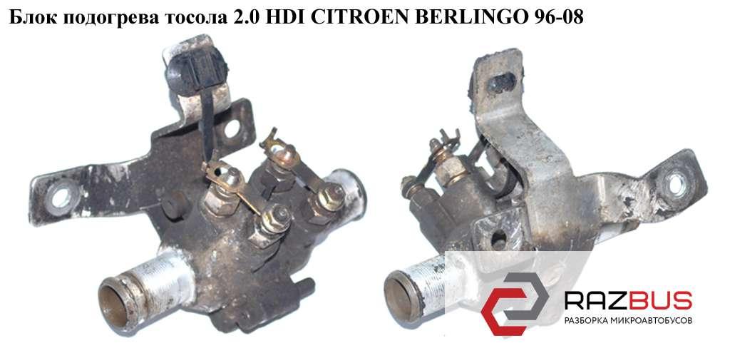 Блок подогрева тосола 2.0 HDI CITROEN BERLINGO M59 2003-2008г