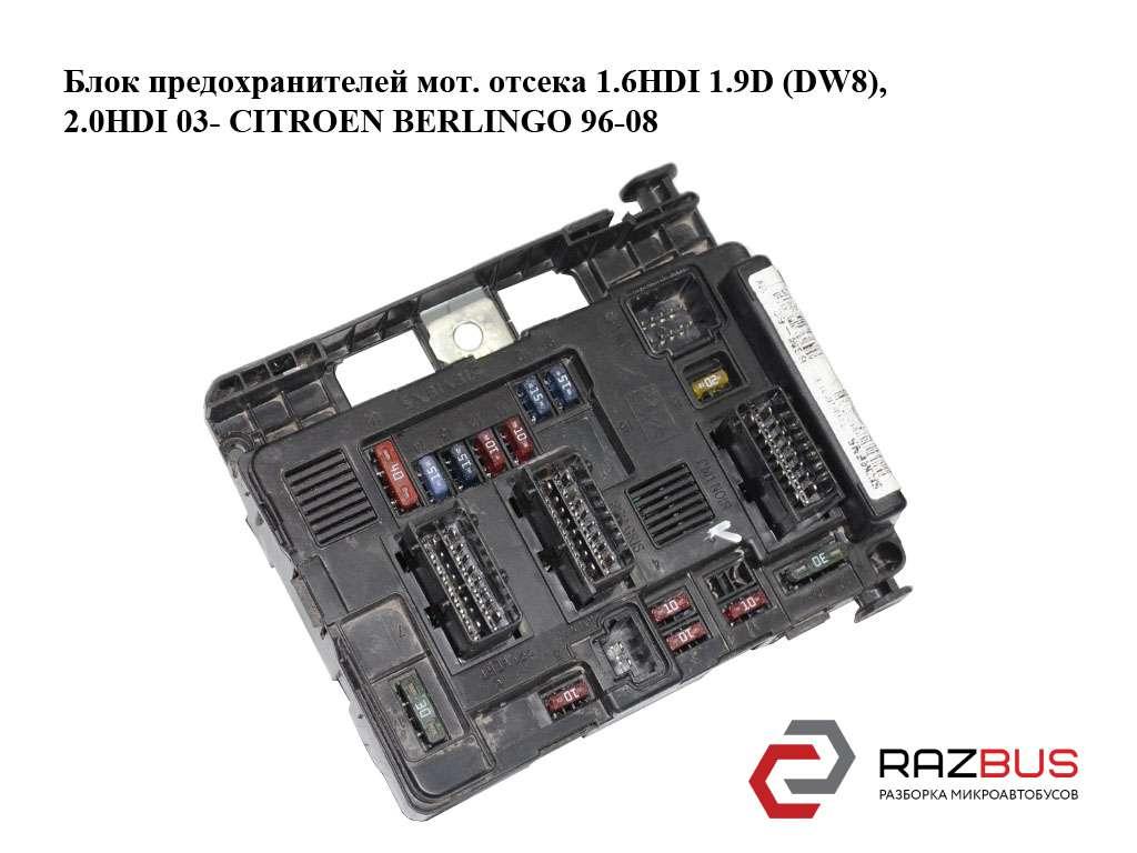 9643498880, 9643498980, 9650618480, 9650618580 Блок предохранителей мот. отсека 1.6HDI 1.9D (DW8), 2.0HDI 03- PEUGEOT PARTNER M49 1996-2003г