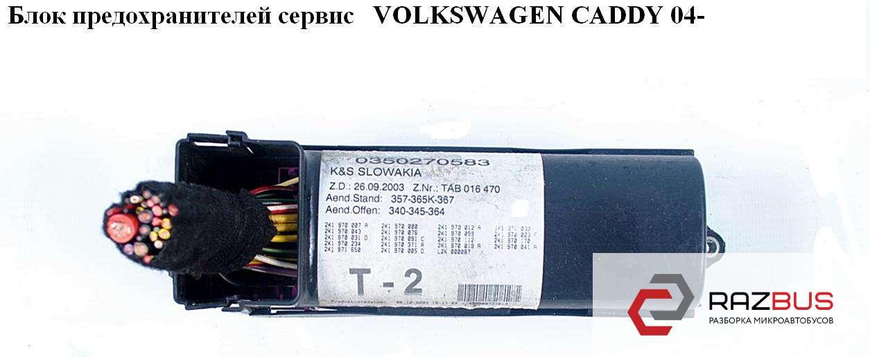 2K1970007A Блок предохранителей сервис VOLKSWAGEN CADDY III 2004-2015г