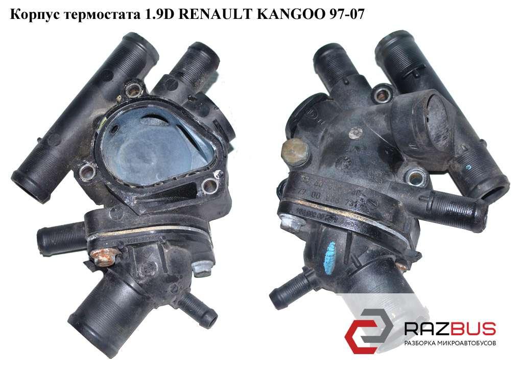 7700866730, 7700866731 Корпус термостата 1.9D 1.9DTI RENAULT KANGOO 1997-2007г