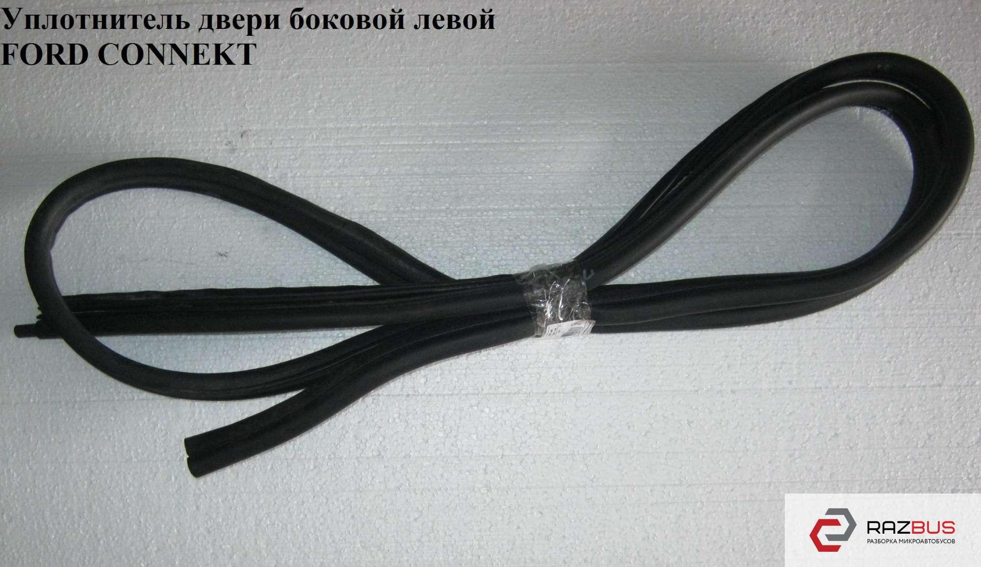 2T14A253A11AF, 5169968 Уплотнитель двери боковой сдвижной левой FORD CONNECT 2002-2013г