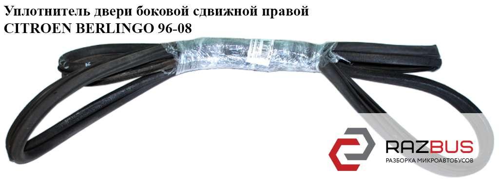 9023.FF, 9023FF Уплотнитель двери боковой сдвижной правой CITROEN BERLINGO M49 1996-2003г