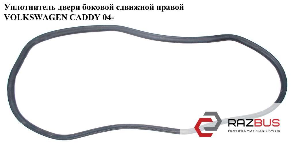2K0843794E Уплотнитель двери боковой сдвижной правой VOLKSWAGEN CADDY III 2004-2015г