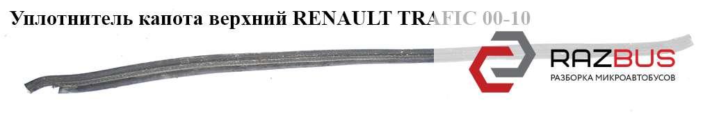 7700313535 Уплотнитель капота верхний RENAULT TRAFIC 2000-2014г