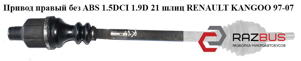 8200236099, 8200240430 Привод правый без ABS 1.5DCI 1.9D 21/23шл NISSAN KUBISTAR 2003-2008г