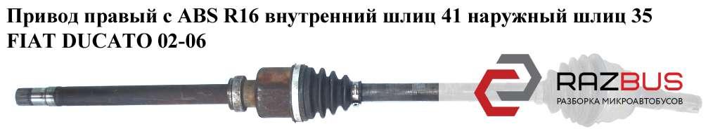 1491244080 Привод правый R16 вн шл 41 нар шл 35 CITROEN JUMPER II 2002-2006г