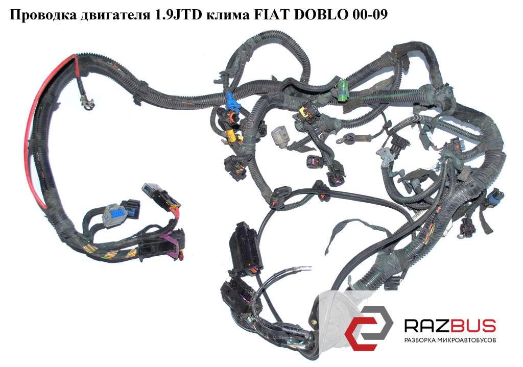 46827025, 46839749, 46844180, 51741984, 71738005 Проводка двигателя 1.9JTD клима FIAT DOBLO 2000-2005г