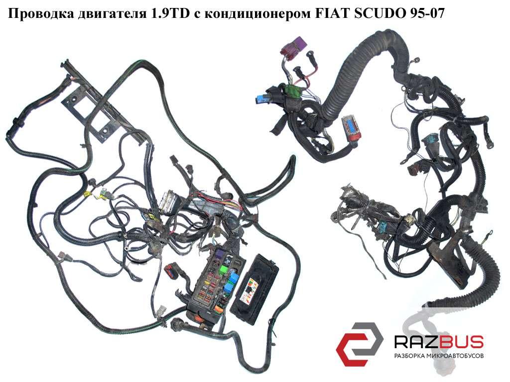 6544W Проводка моторного отсека 1.9TD c конд. FIAT SCUDO 2004-2006г