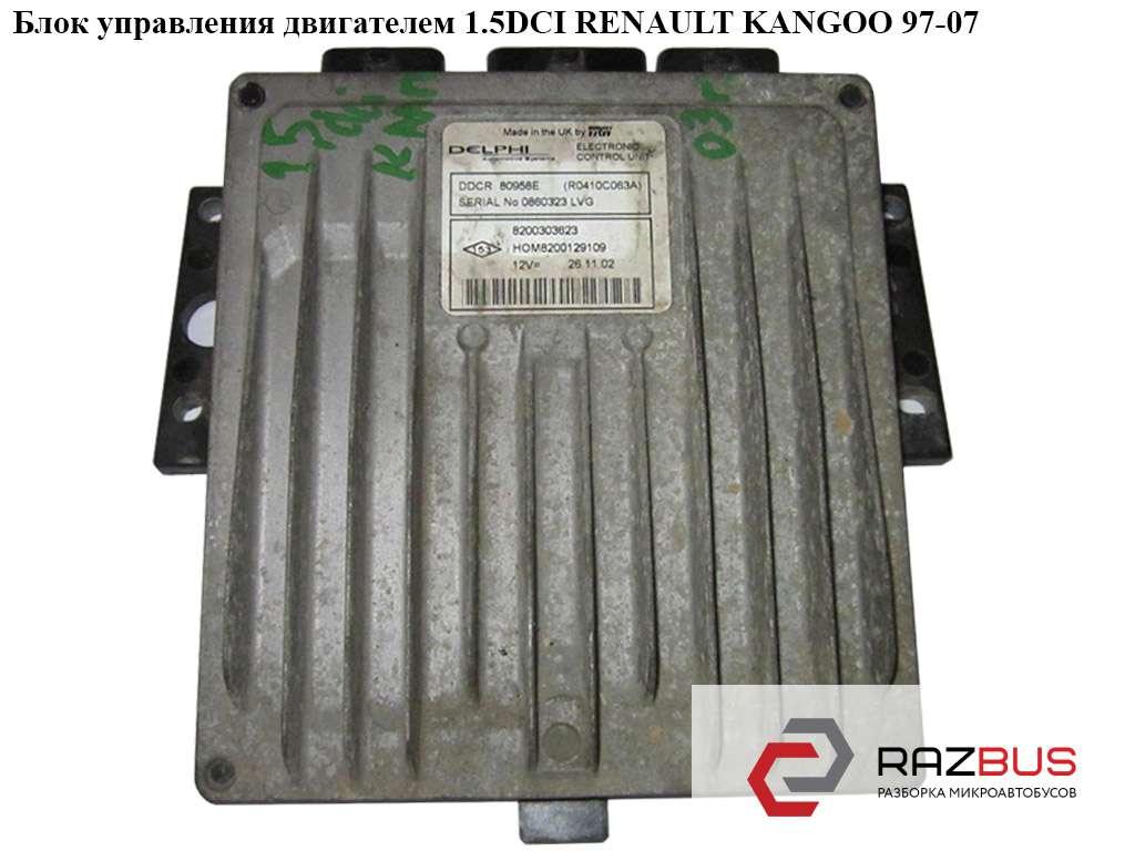 8200303623 Блок управления двигателем 1.5DCI RENAULT KANGOO 1997-2007г