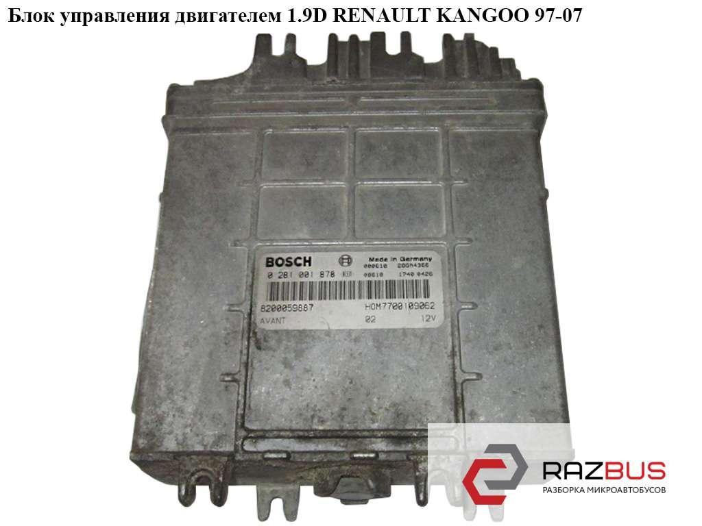 0281001878, 7700109062, 8200059887 Блок управления двигателем 1.9D RENAULT KANGOO 1997-2007г