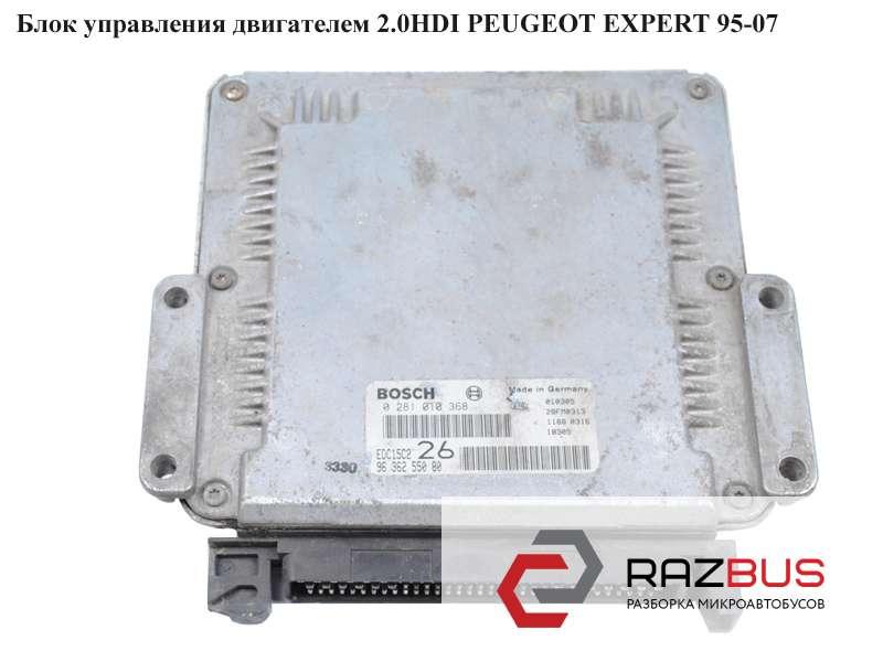 0281010368 Блок управления двигателем 2.0HDI CITROEN JUMPY 1995-2004г