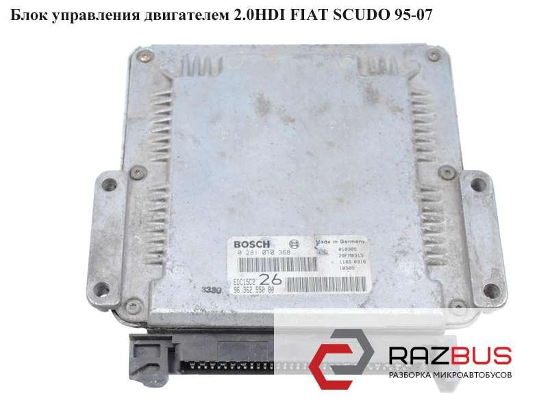 0281010368 Блок управления двигателем 2.0JTD CITROEN JUMPY 1995-2004г