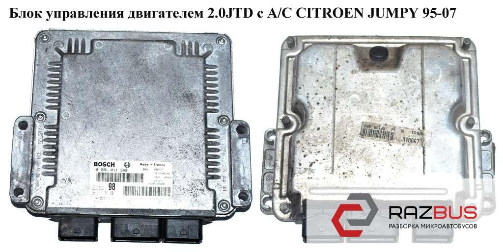 0281011343, 9640938680 Блок управления двигателем 2.0HDI с А/С CITROEN JUMPY 1995-2004г