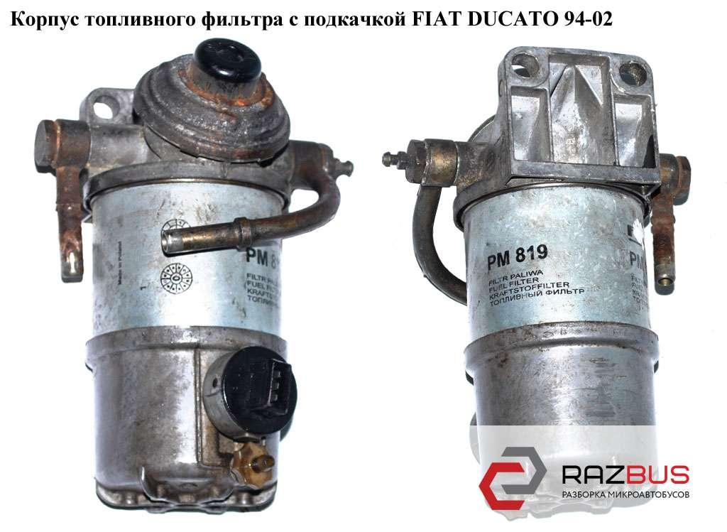 6260B690 Корпус топливного фильтра с подкач. CITROEN JUMPER 1994-2002г
