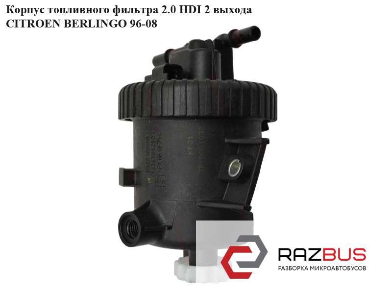 9638780280, 9642105180 Корпус топливного фильтра 2.0 HDI 2 выхода CITROEN BERLINGO M49 1996-2003г