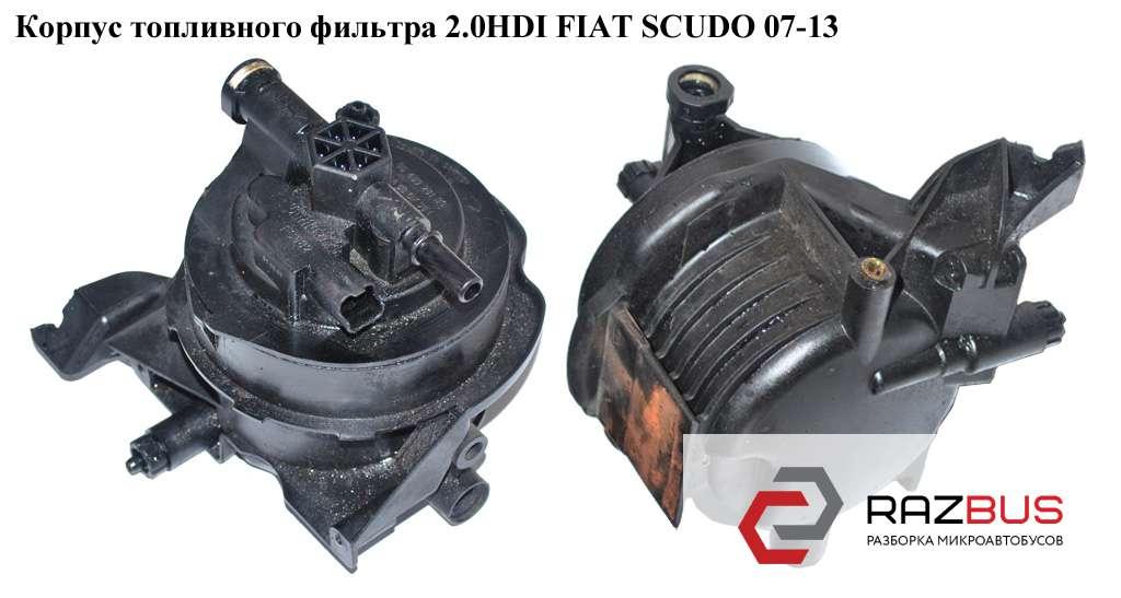 9645928180 Корпус топливного фильтра 2.0HDI FIAT SCUDO 2007-2016г