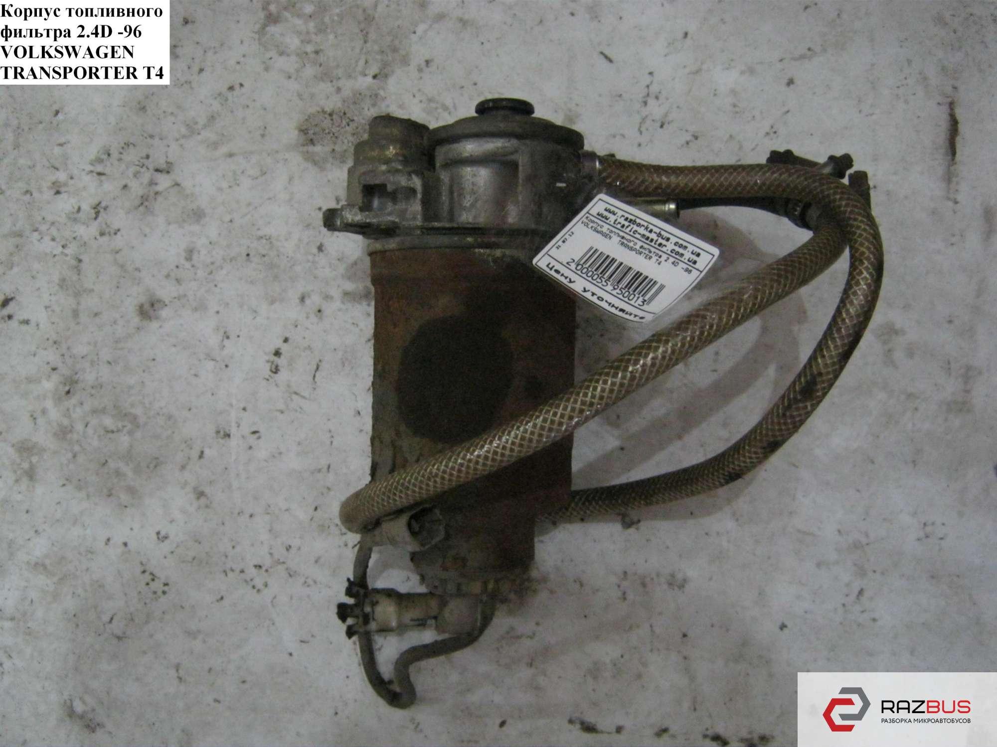 Корпус топливного фильтра 2.4D -96 VOLKSWAGEN TRANSPORTER T4 1990-2003г