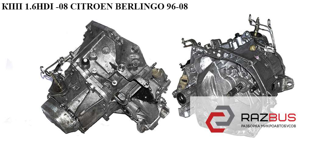 20DP37 КПП 1.6HDI -08 CITROEN BERLINGO M59 2003-2008г