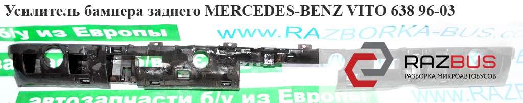 6388850236, A6388850236 Усилитель бампера заднего пластик MERCEDES VITO 638 1996-2003г