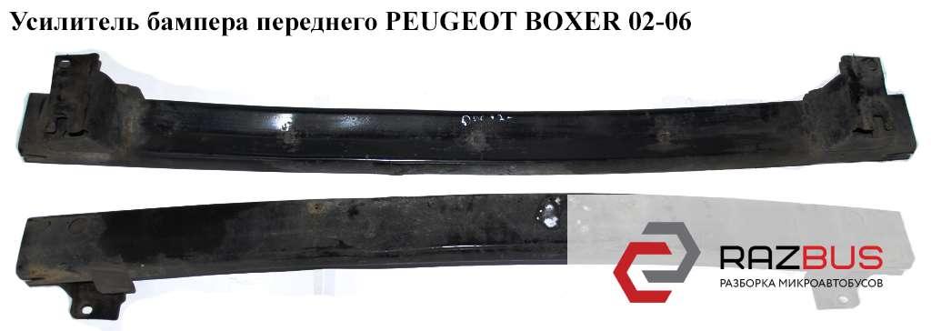 1331935080 Усилитель бампера переднего PEUGEOT BOXER II 2002-2006г