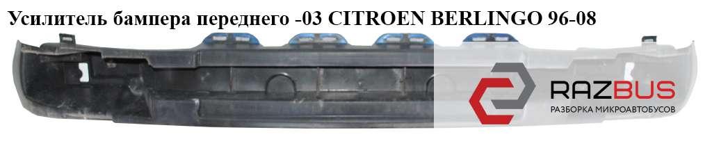 9618471877 Усилитель бампера переднего -03 CITROEN BERLINGO M59 2003-2008г