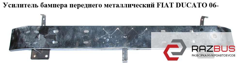 1340421080, 1612094280, 7414.RP, 7414RP Усилитель бампера переднего верх PEUGEOT BOXER III 2006-2014г