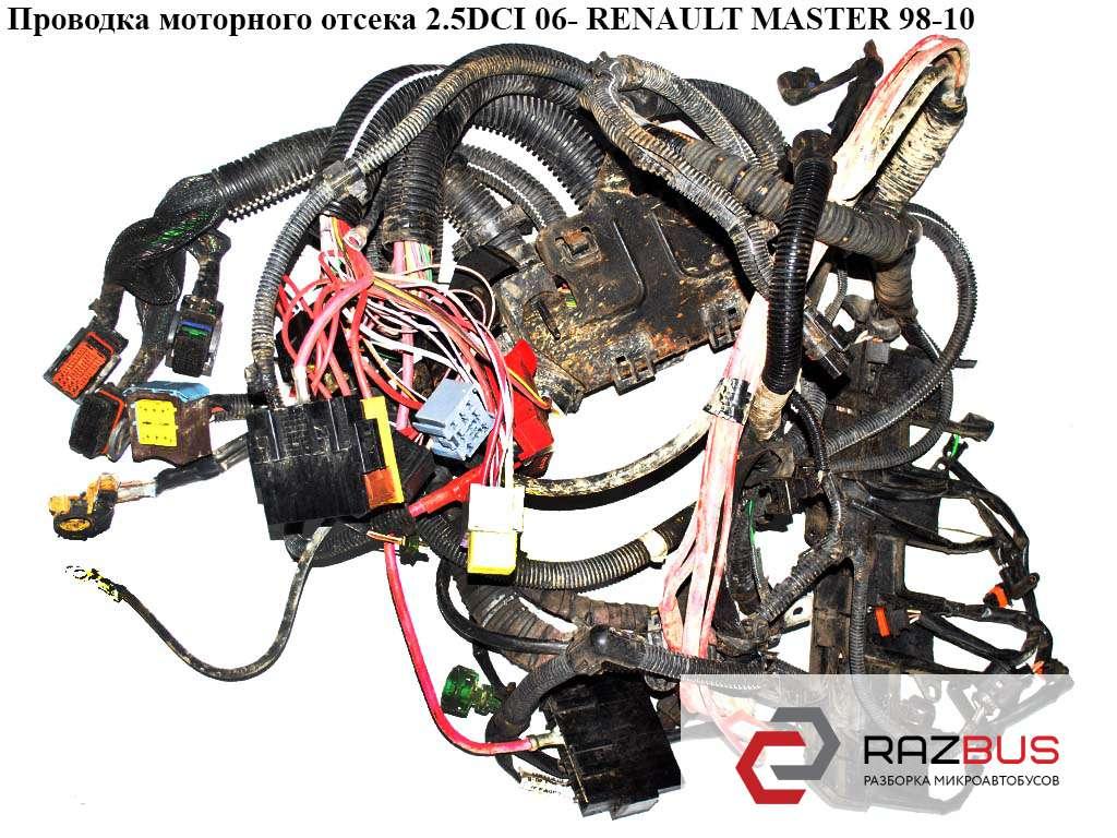 Проводка моторного отсека 2.5DCI 06- NISSAN INTERSTAR 2003-2010г