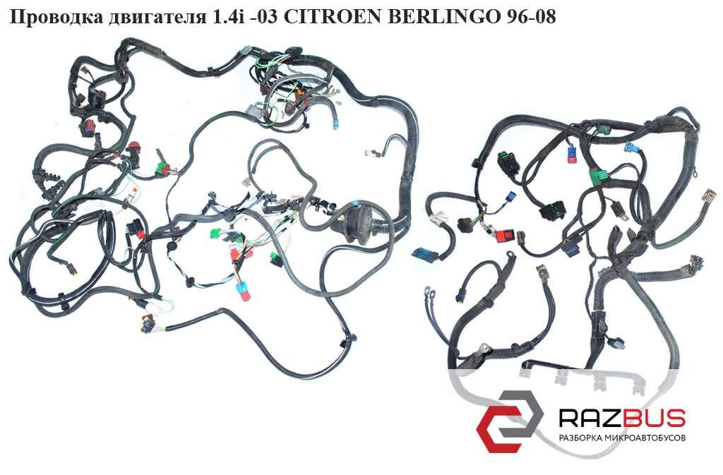 6529.QV Проводка моторного отсека комплект 1.4i 03- PEUGEOT PARTNER M59 2003-2008г