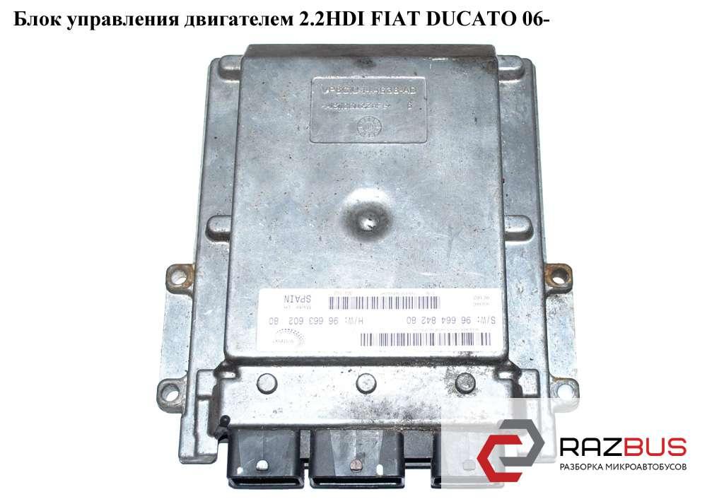 9666360280, 9666484280, 9666484680 Блок управления двигателем 2.2HDI PEUGEOT BOXER III 2006-2014г