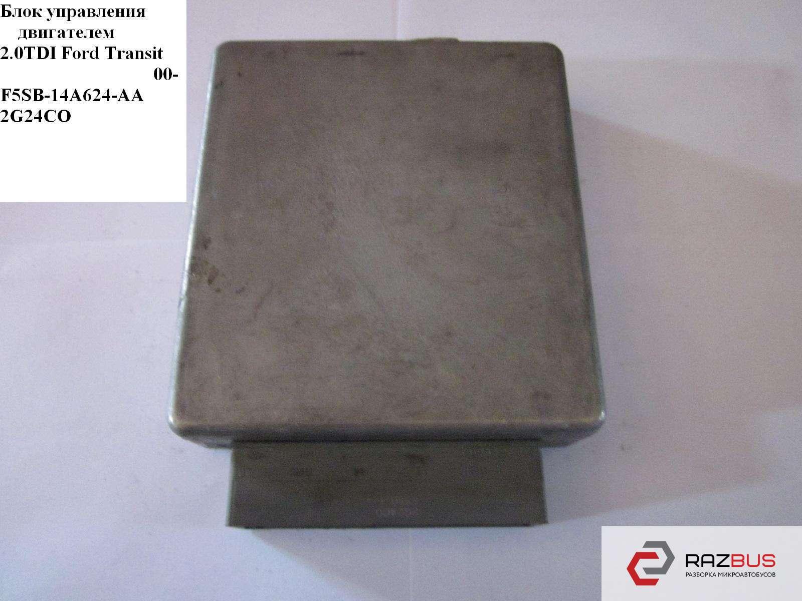 1C1A-12A650-NE Блок управления двигателем 2.4DI FORD TRANSIT 2000-2006г