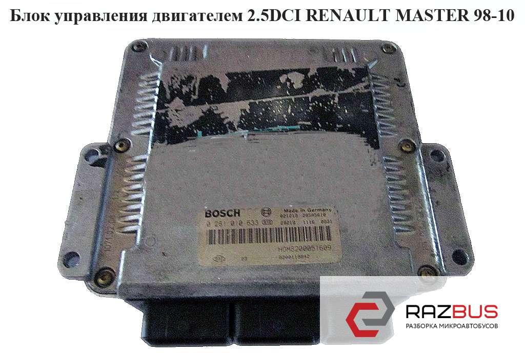 0281010784, 8200132187, 8200132188 Блок управления двигателем 2.5DCI RENAULT MASTER II 1998-2003г