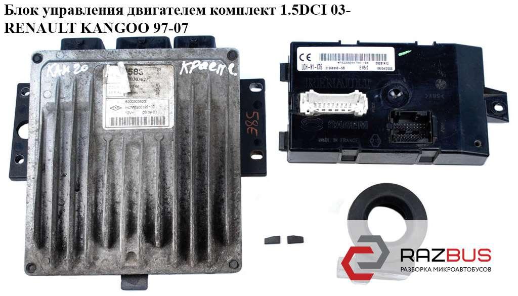 8200303623 Блок управления двигателем комплект 1.5DCI 03- NISSAN KUBISTAR 2003-2008г