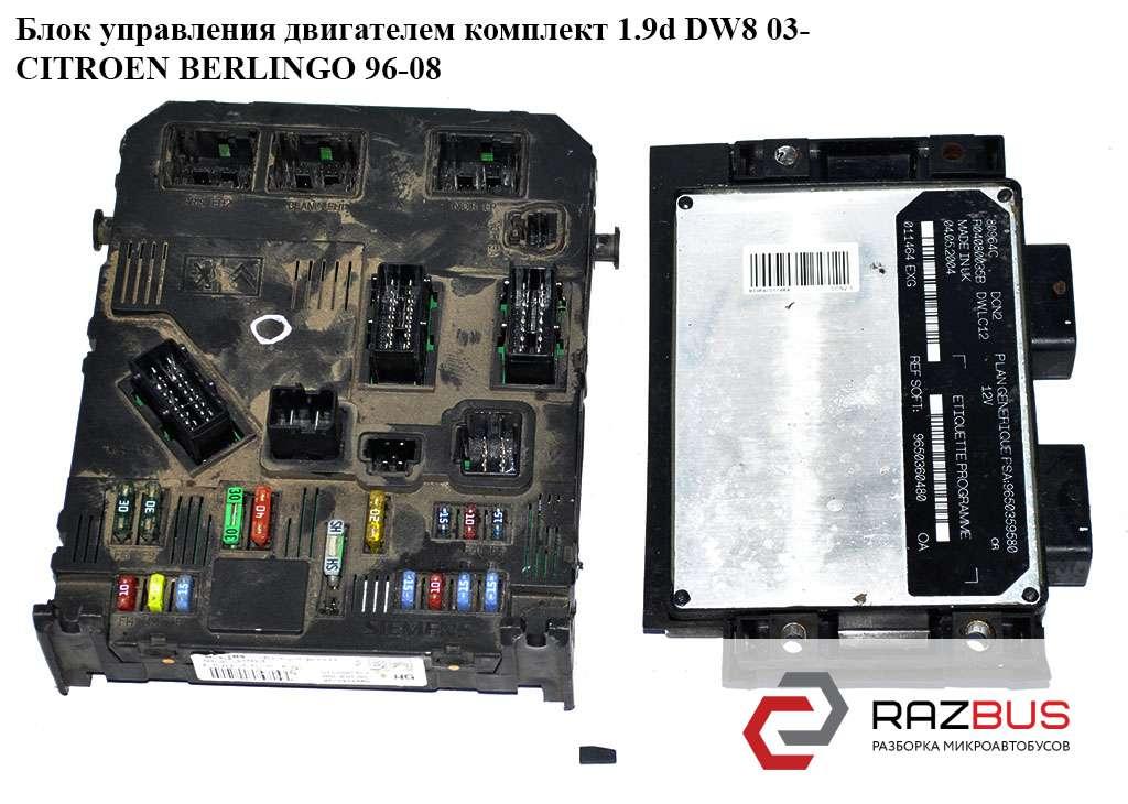 96503360480, R04080035B Блок управления двигателем комплект 1.9D (DW8) 03- PEUGEOT PARTNER M59 2003-2008г