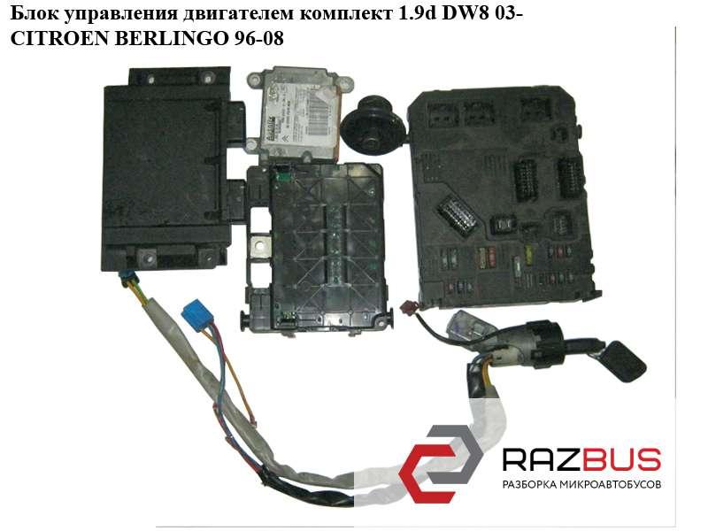 6580.40, 6580.RX, 9650359580, R04080036B Блок управления двигателем комплект 1.9D (DW8) 03- CITROEN BERLINGO M49 1996-2003г