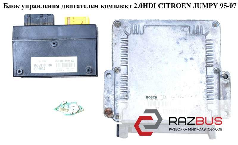 0281010135, 9636254580 Блок управления двигателем комплект 2.0HDI CITROEN JUMPY 1995-2004г