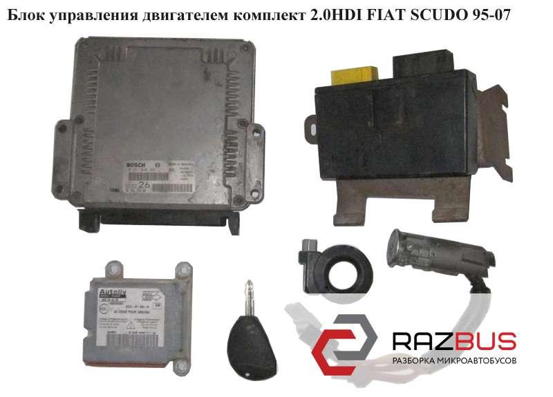 0281010368 Блок управления двигателем комплект 2.0JTD CITROEN JUMPY 1995-2004г