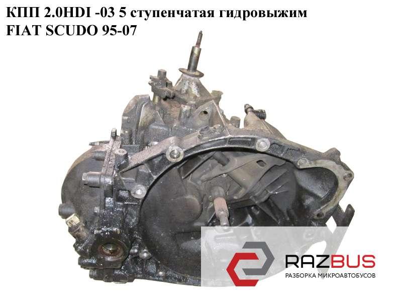 20LE93, 222251, 2223R0, 240851, 245270 КПП 2.0JTD -03 5 ступ. гидр PEUGEOT EXPERT II 2004-2006г