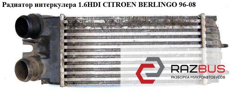 9645965180 Радиатор интеркулера 1.6HDI PEUGEOT PARTNER M49 1996-2003г