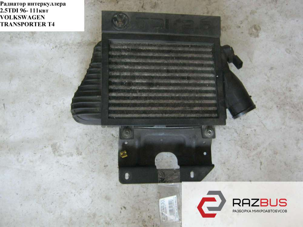 701145805A Радиатор интеркулера 2.5TDI 96- 111квт VOLKSWAGEN TRANSPORTER T4 1990-2003г