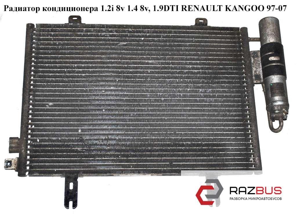 606008-4, 7700301253, 7700314382, 7700836314 Радиатор кондиционера 1.2i 8v 1.4 8v, 1.9DTI RENAULT KANGOO 1997-2007г