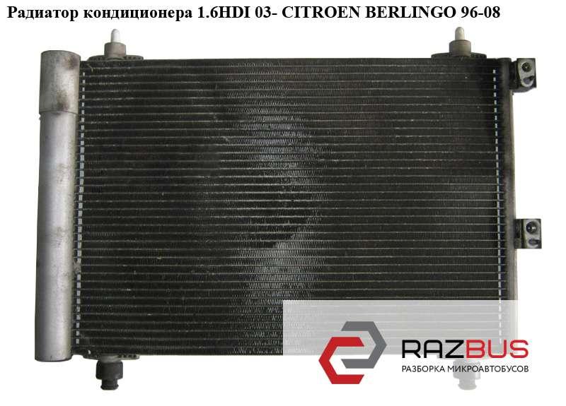6455CN, 6455CV, 9645964780, 9645964780А Радиатор кондиционера 1.6HDI CITROEN BERLINGO M49 1996-2003г