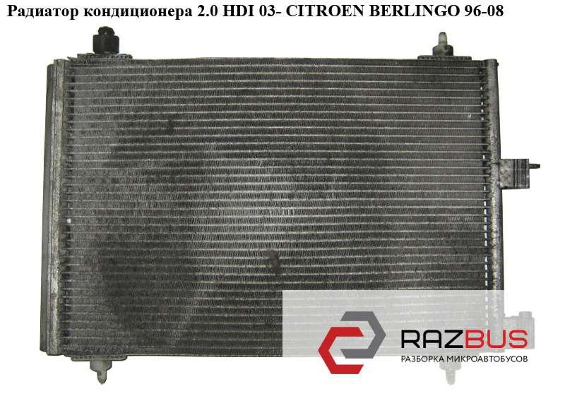 9645974780, 9677258880, KTT110009 Радиатор кондиционера 1.4i 1.9D (DW8) 2.0HDI 03- CITROEN BERLINGO M49 1996-2003г
