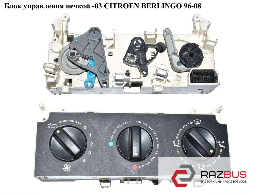 654985L Блок управления печкой -03 CITROEN BERLINGO M49 1996-2003г