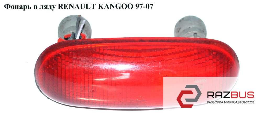 7700308721 Фонарь в ляду NISSAN KUBISTAR 2003-2008г