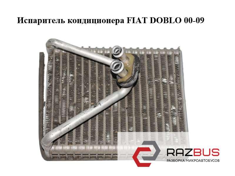 46722928 Испаритель кондиционера FIAT DOBLO 2000-2005г